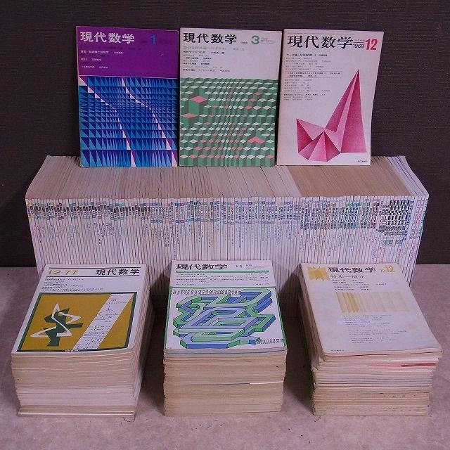 古書店三月兎之杜が現代数学とBACIC数学大量に買い取りました