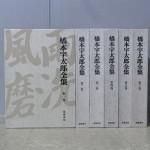 (買取情報)『橋本宇太郎全集』を宅配でお譲り頂きました。
