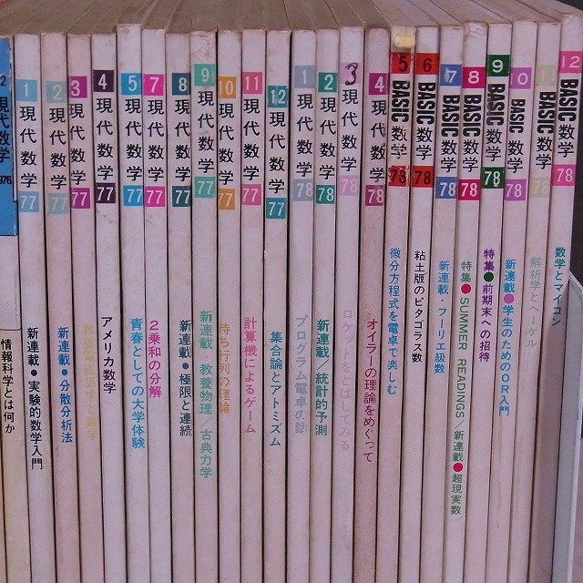 大量の雑誌である現代数学とBASIC数学