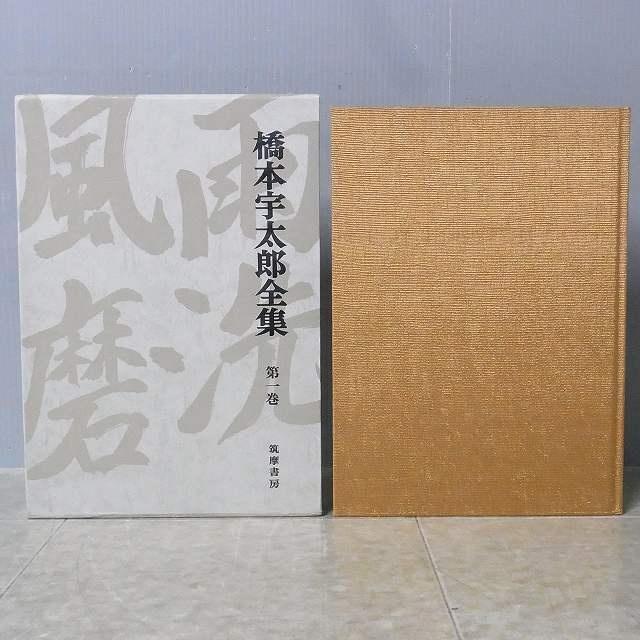 橋本宇太郎全集 第1巻