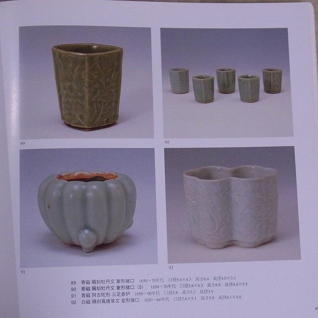 柴田コレクション展 2