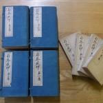 買取情報|『匋斎蔵印』全4集をお売り頂きました(印譜/書道)