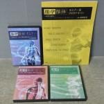 買取情報|カイロプラクティックDVDをお売り頂きました。