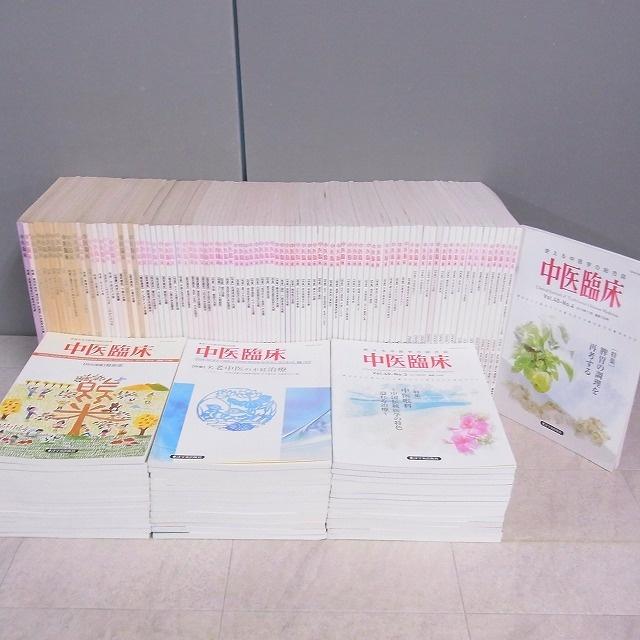 『中医臨床』132冊セットを宅配買取にてお譲りいただきました