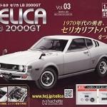 【買取情報】『トヨタ セリカLB 2000GT』(アシェット/全110号予定)