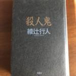 ミステリ作家・千澤のり子先生の最新エッセイを公開致しました。