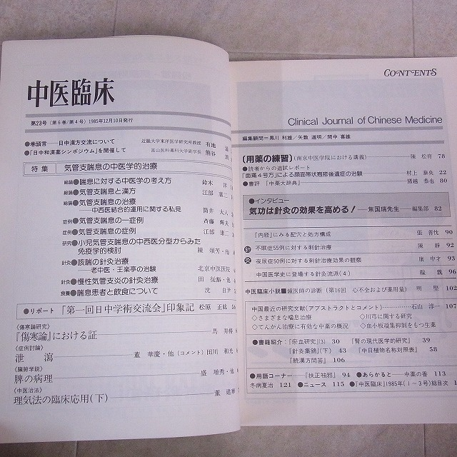 『中医臨床』 23号の目次