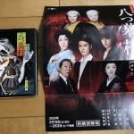 千澤のり子先生の最新書き下ろしエッセイ「 新派『八つ墓村』と原作のある作品について」を公開しました。