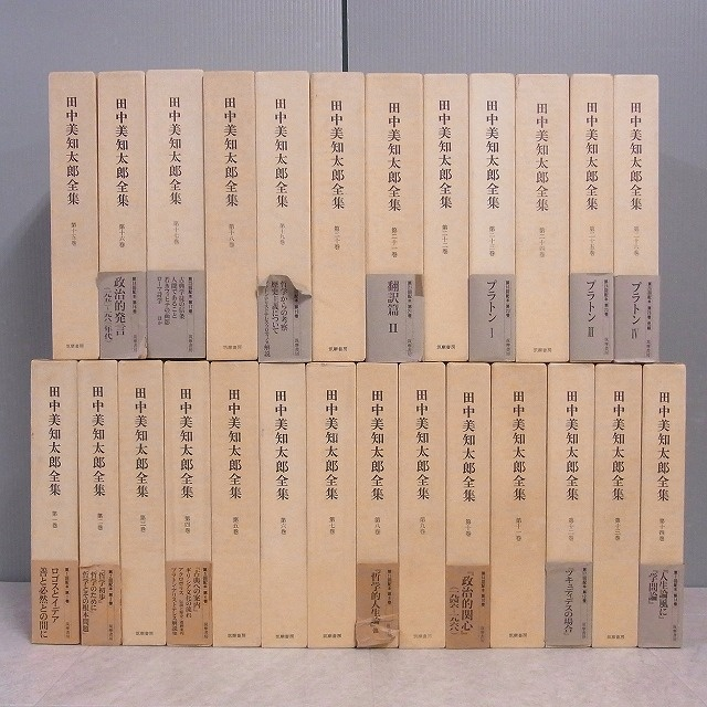 『田中美知太郎全集 増補版』全26巻をお譲りいただきました(筑摩書房)