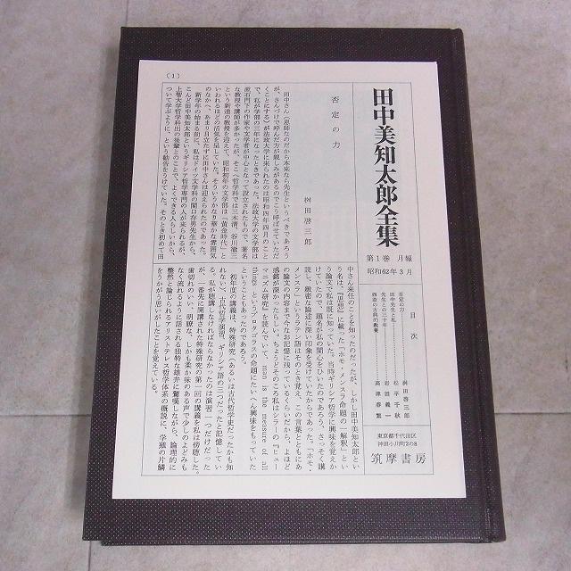 筑摩書房 田中美知太郎全集 増補版 第1巻 月報