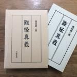 『難経真義』池田政一著(六然社)をお譲り頂きました