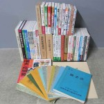 買取情報|鍼灸や漢方など東洋医学に関する本をまとめて