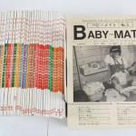 買取情報|雑誌『ベビーメイト/BABY-MATE』オムツ幼児プレイ
