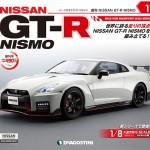 買取情報|週刊『日産GT-R NISMO(ニスモ)』デアゴスティーニ(全100号)