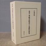 販売・買取情報|『増補 華厳菩薩道の基礎的研究』