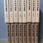 販売・買取情報|『白隠和尚全集』 全8巻揃 龍吟社