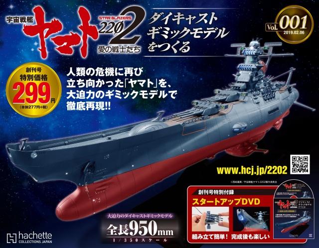 宇宙 戦艦 ヤマト アシェット