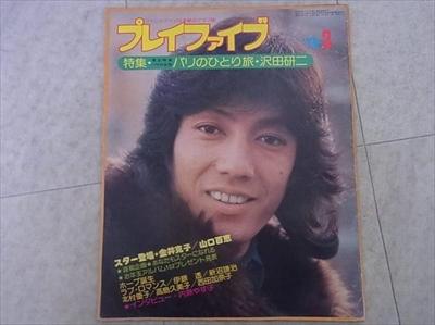 研二 リアルタイム 沢田 ツイッター