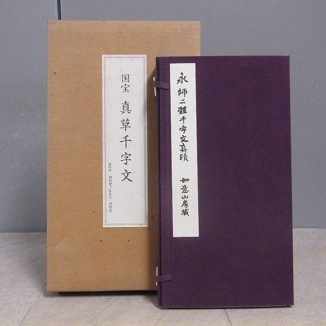 買取情報|『国宝 真草千字文』( 便利堂/同朋舎)