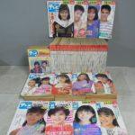 【買取情報】『週刊テレビ番組』( 1982年~1989年/160冊)