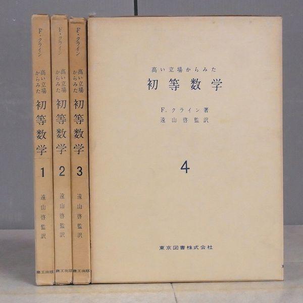 数学の古本買取|『高い立場からみた初等数学』(F.クライン著)