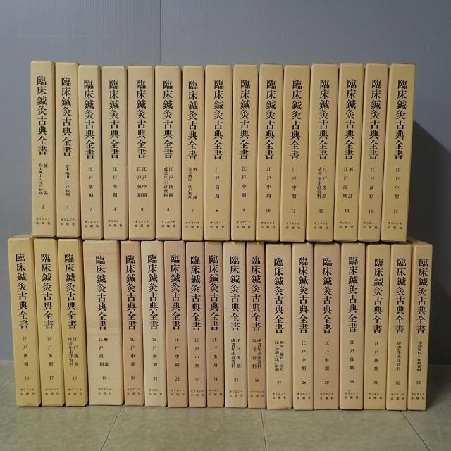 買取情報|『臨床鍼灸古典全書』 篠原孝市監修 オリエント出版社