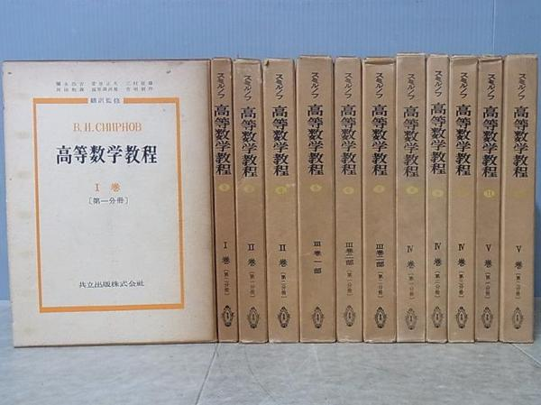 数学書買取実績|『スミルノフ高等数学教程』(共立出版/全12巻揃)