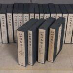 仏教書買取実例『真宗相伝義書』(東本願寺出版部)