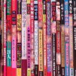 アダルト雑誌買取|妊婦関係(フェチ系)