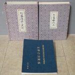 仏教書買取事例|引導作法の実際 (東方出版)