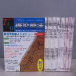 雑誌買取事例『TAO鍼灸療法』全24冊揃