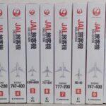 買取事例『JAL旅客機コレクション』デアゴスティーニ