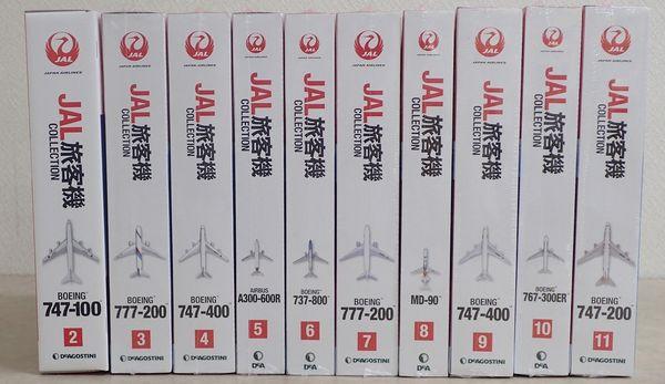 買取実績|JAL旅客機コレクション/デアゴスティーニ