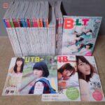 アイドル雑誌買取実績『アップトゥボーイ/UTB』
