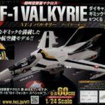 買取事例『マクロス VF-1 バルキリー』(アシェット)