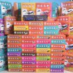 出張買取『アシェット・国産名車コレクション』神奈川県川崎市にて