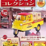 買取事例|『懐かしの商用車コレクション』(アシェット)