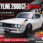 買取情報『週刊スカイライン2000GT-R KPGC110』デアゴスティーニ