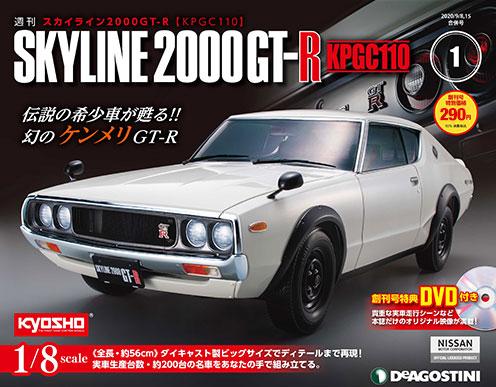 週刊 スカイライン2000GT-R [KPGC110]