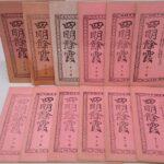 仏教書買取事例『四明餘霞』天台宗