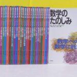 【宅配買取】『数学のたのしみ』を新潟県新潟市の方よりお譲りいただきました。