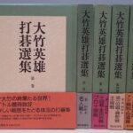 囲碁の本買取事例『大竹英雄打碁選集』