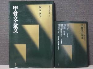 中国法書選+中国法書ガイド 全120冊揃 二玄社