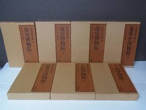 中国書蹟大観 全7巻揃 故宮博物院編 講談社
