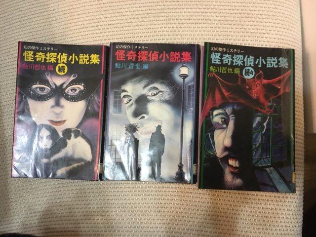 怪奇探偵小説集 鮎川哲也