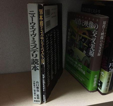ニューウエイヴ・ミステリ読本