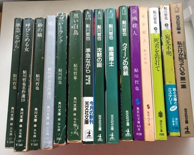鮎川哲也の文庫