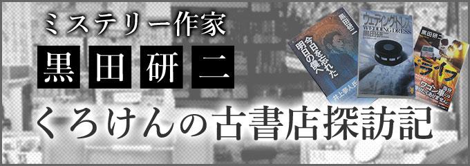 くろけんの古書店探訪記